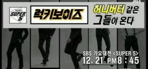 SBS 歌謠大戰 Super5 頒獎典禮影片總匯(不斷更新)