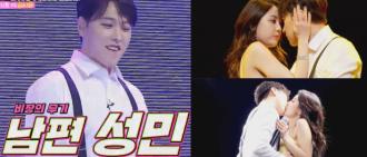 SJ晟敏現身撐妻子參賽 舞台上貼身熱舞接吻